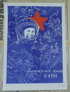 Soviet Russian Space Propaganda Poster Print GAGARIN, RED STAR, 1961 #V39