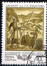 Russia Kalmyk Worrior Horses stamp 1980