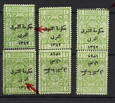 "JORDAN 1924 SG 126 2 TETE BECHE PAIRS & 2 SINGLE WITH ""JAKRAMAT"" ERROR & ""RA"" IN"