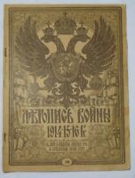 WWI Military Journal Imperial Russia 1916 Chronicle of War