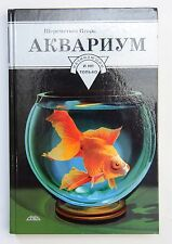 Aquarium tutorial new book in Russian Аквариум книга