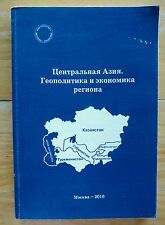 Post Soviet Central Asia Geopolitics Economics Kazakhstan In Russian 2010