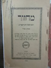 Judaica Machzor Munich Dp Holocaust by American Joint Distribution Committee!