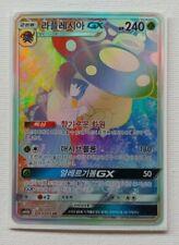 Pokemon TCG SM11b Dream League - Vileplume 069/049 (Korean)