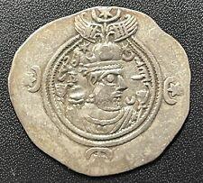 Sasanian (591-628) Year 9 Drachma Silver Coin: Khusro II Art Mint