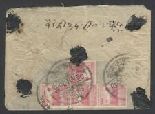 Nepal registered cover with 1948 Temple issue stamps 6p x 4