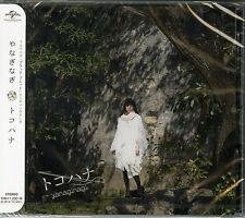 NAGI YANAGI-BLACK BULLET (ANIME) OUTRO THEME: TOKOHANA-JAPAN CD C15