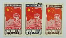 1950 PRC SC #32 #33 #34 Reprints China used stamps