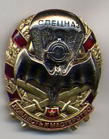 RUSSIAN GRU MILITARY INTELLIGENCE SERVICE BADGE SPETSNAZ SPECIAL FORCE INSIGNIA