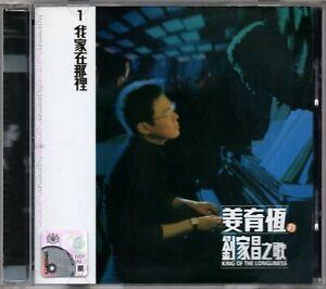 CHIANG YU-HENG 姜育恆 (姜育恒) 劉家昌之歌 1往事只能回味 2003 SINGAPORE CD RARE MANDOPOP VOCAL