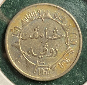 1941 P Netherlands Dutch East Indies Silver 1/4 Gulden ~ AU-Toned ~ Ships Free!