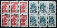 Tajikistan 1993 Definitives Surcharges Blocks/6 Michel #32-33 CV €270 MNH