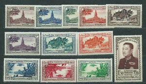 Laos - Posta 1951 Yvert 1/12 MNH