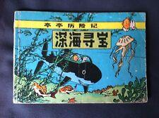 TINTIN LE TRESOR DE RACKHAM LE ROUGE EN CHINOIS EDITION GUANGDONG CHINE HERGE
