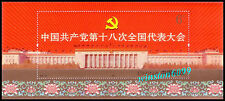 China 2012-26M The 18th Congress of Communist Party S/S 十八大會 Souvenir Sheet