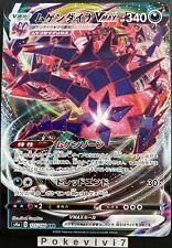 Carte Pokemon ETERNATUS / ETHERNATOS 125/190 RRR Vmax S4a JAPANESE JAP NEUF