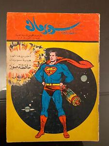 superman #53 arabic version top rare excellent condition comics Lebanese edition
