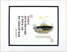 "Korean Art Bible Words, double-matted #001 ""Come to me"""