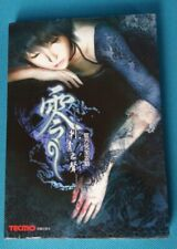 Official Fatal Frame III: The Tormented (Zero) game guide/art book in Chinese