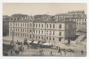 1918 Vladivostok White Army Headquarters Vintage real photo postcard