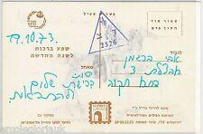 ISRAEL --  POSTAL HISTORY : Military FIELD POST during KIPPUR WAR