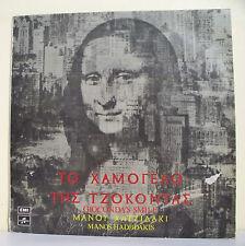 """33T MANOY XATZIAAKI Disque LP 12"""" TO XAMORENO THE TZOKONTAE La Joconde COLUMBIA"""