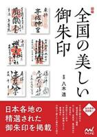 National Beautiful Goshuin Stamp Collection Book Pictorial Record from  Japan