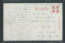 BURMA JAPANESE OCCUPATION COVER (P2801B) YUMI CORPS 6824 PICTORAL CARD
