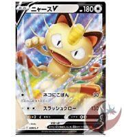 Pokemon card Promo 028/S-P Meowth V Sword & Shield Japanese