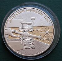 2010 Ukraine Coin 5 UAH 165 years of Astronomical Observatory, Kyiv Meridian UNC