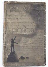 jewish theater program postcard judaica 1919 young zionist group Jacob Gordin
