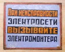 CCCP ELECTRIC PREVENTION Workshop PLAQUE Russian Soviet Metal Industrial SIGN