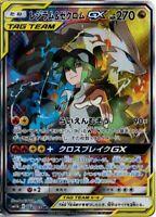 Pokemon Card Japanese N's Reshiram & Zekrom GX SR 064/049 SM11b