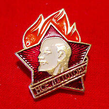 "USSR Soviet Russian ""Always Ready"" Pioneer Lenin Communist Pin Badge NOS"