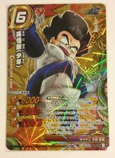 Dragon Ball Miracle Battle Carddass DB15-10 DBR Son Gohan