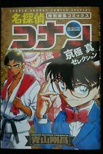 Detective Meitantei Conan Plaza Edogawa Clear File 310mm AOYAMA MADE IN JAPAN