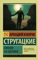 Стругацкий Пикник на обочине Strugatsky BOOK IN RUSSIAN