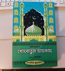 Khutbatul Ahkam Bangla (Friday Sermons)