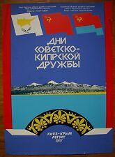 Soviet Russian Silkscreen Original POSTER Day of USSR-Cyprus Friendship Kuzmenko