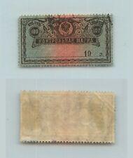Russia 1918 SC AR14 used revenue postal savings stamps . f9923