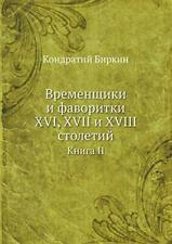 Casual workers and mistress XVI, XVII and XVIII, Birkin, K.,,