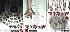 MANHOLE VOL.1-3 (COMPLETION) SET TSUTSUI TETSUYA JAPANESE MANGA COMIC