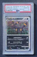 Pokemon PSA 10 Umbreon Holo Reviving Legends 1st Ed. #37/80 Gem Mint