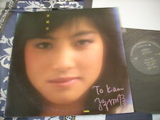 a941981  鄧麗盈 WEA LP Autographed Tang Lai Ying