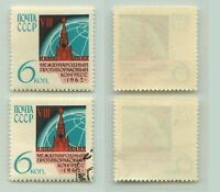 Russia USSR 1962 SC 2617 Z 2625 MNH and used . e7880