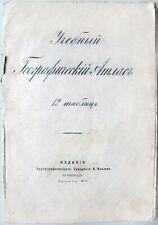1914 RUSSIA Geographic ATLAS w. 12 Colour MAPS: RUSSIA - EUROPE - ASIA - AMERICA