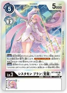 DIGIMON CARD GAME BT7 BT-07 NEXT ADVENTURE R RARE CARD (JAPANESE VERSION)
