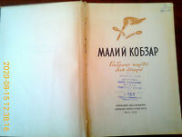 1961 Little Kobzar Shevchenko poems Drawings by V. Poltavets Soviet Ukrainian