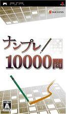Used PSP Nanpure & Oekaki Puzzle 10000 Mon  Japan Import ((Free shipping))