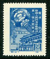 China 1949 PRC Northeast Liberated $1,000 Lantern Type Reprint MNH  1L121